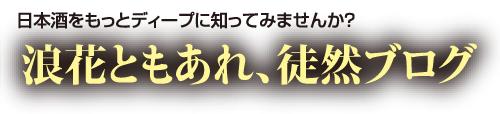 江戸時代より続く酒蔵の蔵元のブログ