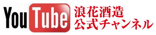 浪花酒造の公式YOU TUBEチャンネル