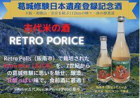 古代米 酒